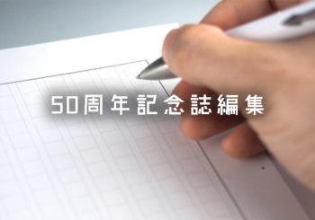 50周年記念誌編集