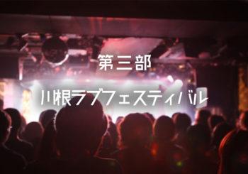 <第三部 >川根LOVEフェスティバル